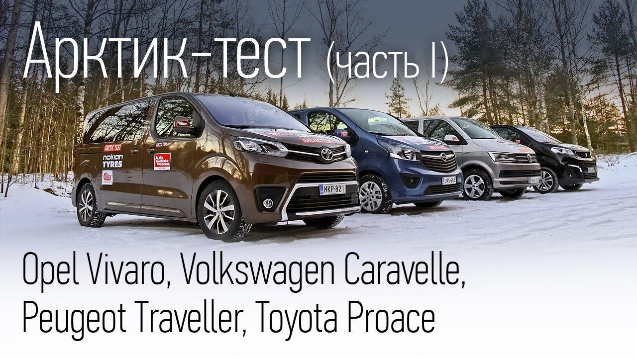 Выбираем б\у авто Toyota Verso (бюджет 600-650тр) - YouTube