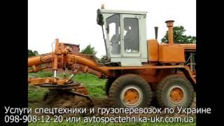 Аренда грейдера, услуги автогрейдера, спецтехника и грузоперевозки по Украине(, 2013-04-03T11:28:35.000Z)