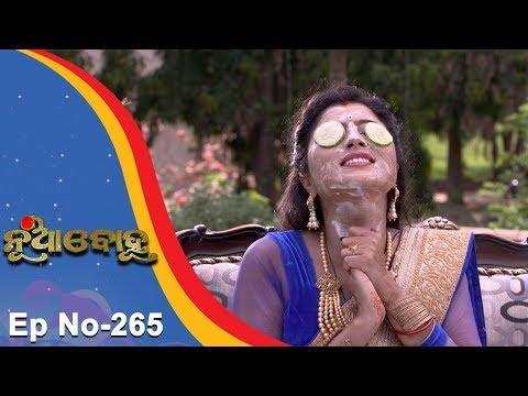 Nua Bohu | Full Ep 265 21st May 2018 | Odia Serial - TarangTV thumbnail