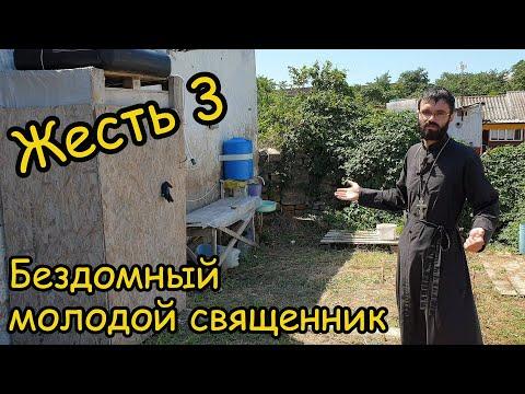 Жесть 3. Бездомный молодой священник
