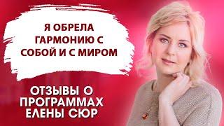 Как из МУЖИКА превратиться в настоящую женщину Отзыв Анны о программах Елены Сюрр 18