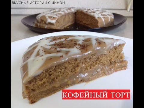 КОФЕЙНЫЙ ТОРТ  -  COFFEE CAKE