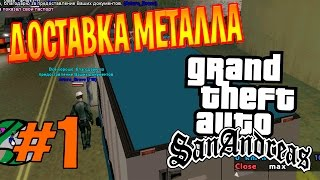 GTA SAMP №1 Доставка металла (Мемасный урок)