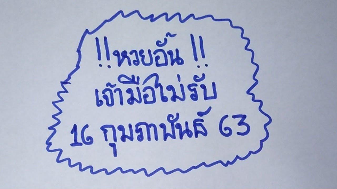 Thailand Lottery Thai lottery Tips 1/2/2020