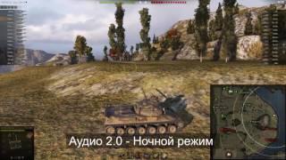 Сравнение Аудио Режимов World of Tanks 0.9.16. Как Настроить Звук