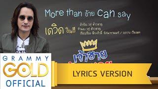 More Than อ้าย Can Say (มอร์ แดน อ้าย แคน เซย์) - เดวิด อินธี : เจ้าชายท้ายซอย 【Lyric Version】