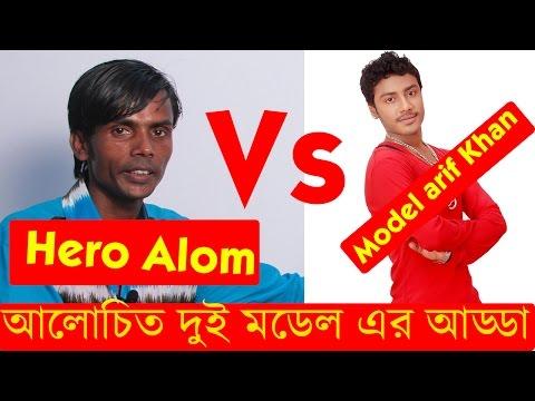 Hero alom Vs Model Arif Khan | Bangla Funny Video | Celebrity Adda EP 1