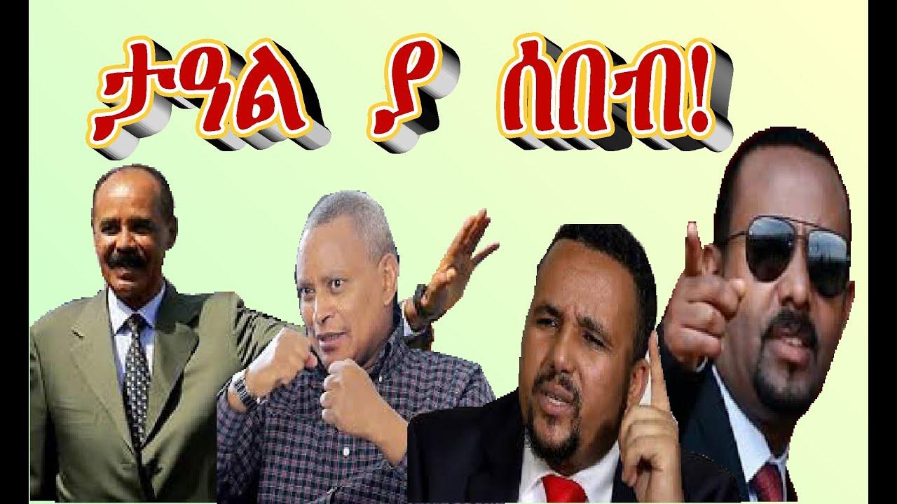 ታዓል ያ ሰበብ! #Alenamediatv #Eritrea #Ethiopia