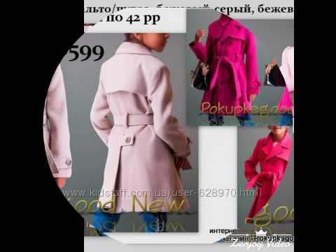Пальто детские кашемир, пальтишки для девочек