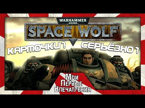 Warhammer 40,000 Space Wolf [Early Access] - КАРТОЧНАЯ ВАХА?