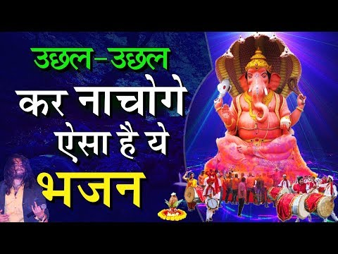 गणपति-बाप्पा-के-लिए-सबसे-अच्छा-तोहफा-है-ये-भजन/-ganpati-bappa-song-bhajan-by-amit-mutreja