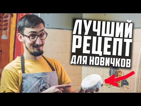 видео: Рецепт сыра для новичков | Мастер-класс