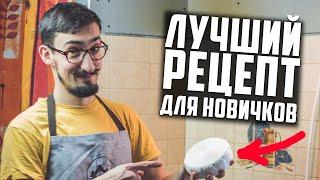 Рецепт сыра для новичков Мастер класс
