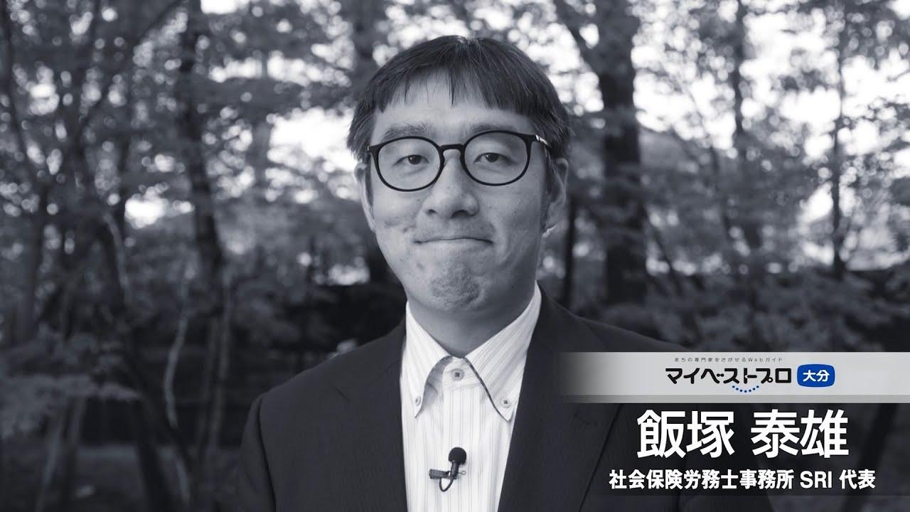 社会保険労務士事務所 SRI 代表 飯塚泰雄プロ