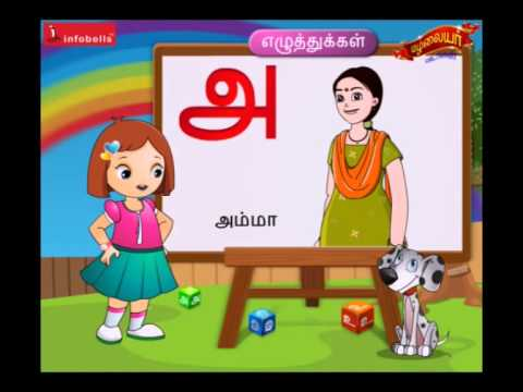 Infobells - Preschool Learning Kit-Tamil