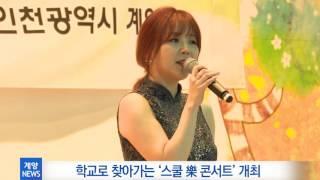 5월 3주_학교로 찾아가는 '스쿨 樂 콘서트' 개최 영상 썸네일