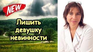 как лишить девушку девственности(http://doctormakarova.ru/ следуйте инструкции из методички., 2015-02-21T05:14:49.000Z)