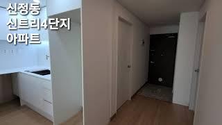 [디자인 바이 조은]신정동 신트리4단지 아파트