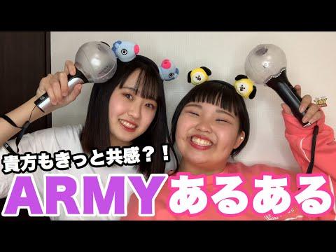 【BTS】ARMYあるあるやってみた!💜