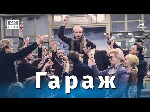 Гараж (комедия, реж. Эльдар Рязанов, 1979 г.)