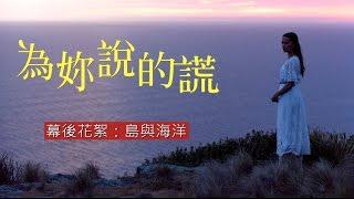 威視電影【為妳說的謊】幕後花絮:島與海洋 (10/7 雙十假期約會首選)