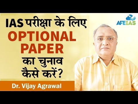 How to choose optional Subject for IAS | UPSC Civil Services | Dr. Vijay Agrawal | AFEIAS
