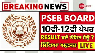 PSEB EXAM 10TH 12TH RESULT COMING SOON | EDUCATION OFFICER 👳 CALL RECORDING LIVE UPDATE 📚