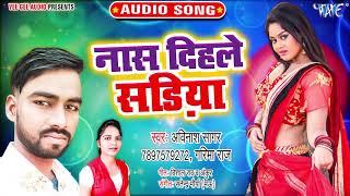 नास दिहले सड़िया | Nash Dihale Sariya | Avinash Sagar | Bhojpuri Hit Song 2020