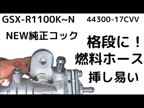 GSX-R1100K~N スズキ純正燃料コック 燃料ホースが格段に挿し易くなっていた!