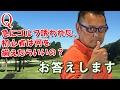 プロが教える!ゴルフ初心者に必須の予備知識 の動画、YouTube動画。