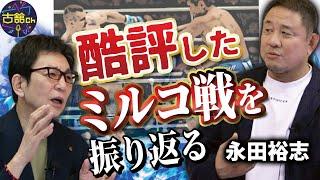 永田裕志さんを酷評してしまったミルコ・クロコップ戦を改めて振り返る。次戦のヒョードル戦についても。