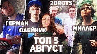 ТОП-5 челленджей за АВГУСТ // 2 ДРОТС, МИЛЛЕНР, ЛАКЕР, iFreestyle, МИР ФУТБОЛА