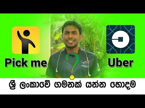 Pickme vs Uber - The Best Taxi cab service in sri lanka review in Sinhala