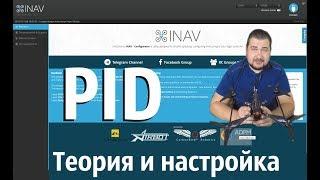 Inav- Теория и практическая настройка PID для малых и больших квадрокоптеров.