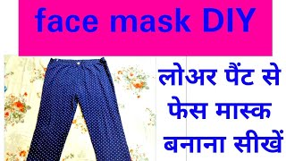 Make Fabric Face Mask out of pant lower DIYFace Mask No Sew 3mask in 3 minute