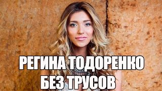 РЕГИНА ТОДОРЕНКО ВЫЛОЖИЛА В INSTAGRAM ФОТО БЕЗ ТРУСОВ