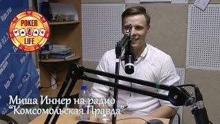 """Миша Иннер на радио """"Комсомольская Правда"""", 92.3FM"""