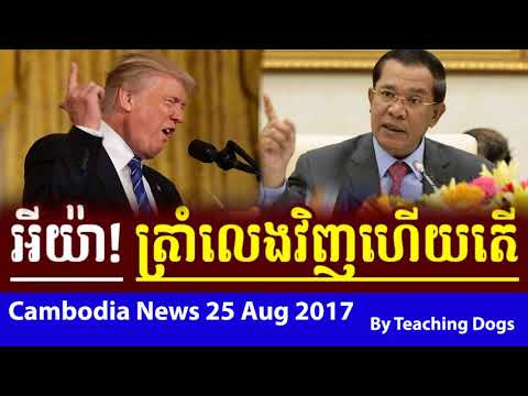 Cambodia Hot News WKR World Khmer Radio Evening Friday 08/25/2017