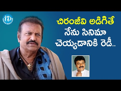 Mohan Babu About His Movies With Chiranjeevi | Celebrity Buzz With iDream | iDream Filmnagar