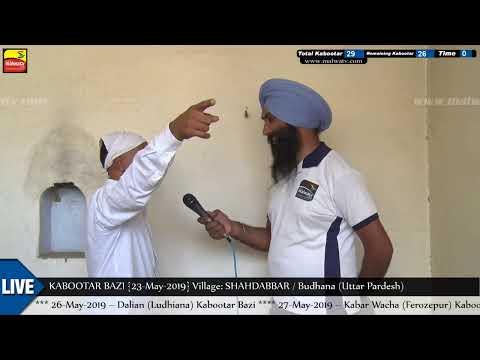INTERVIEW || FAJJAL KHALIFA 🔴 SHAHDABBAR (Uttar Pradesh) KABOOTAR BAZI [23-May-2019]