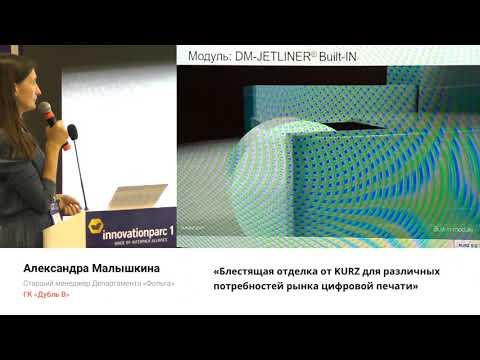 День цифровых инноваций в упаковке и этикетке 2020 - Александра Малышко