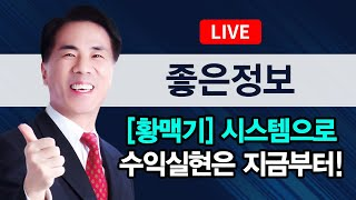 [MTNW] 좋은정보 나종식대표 무료 공개방송
