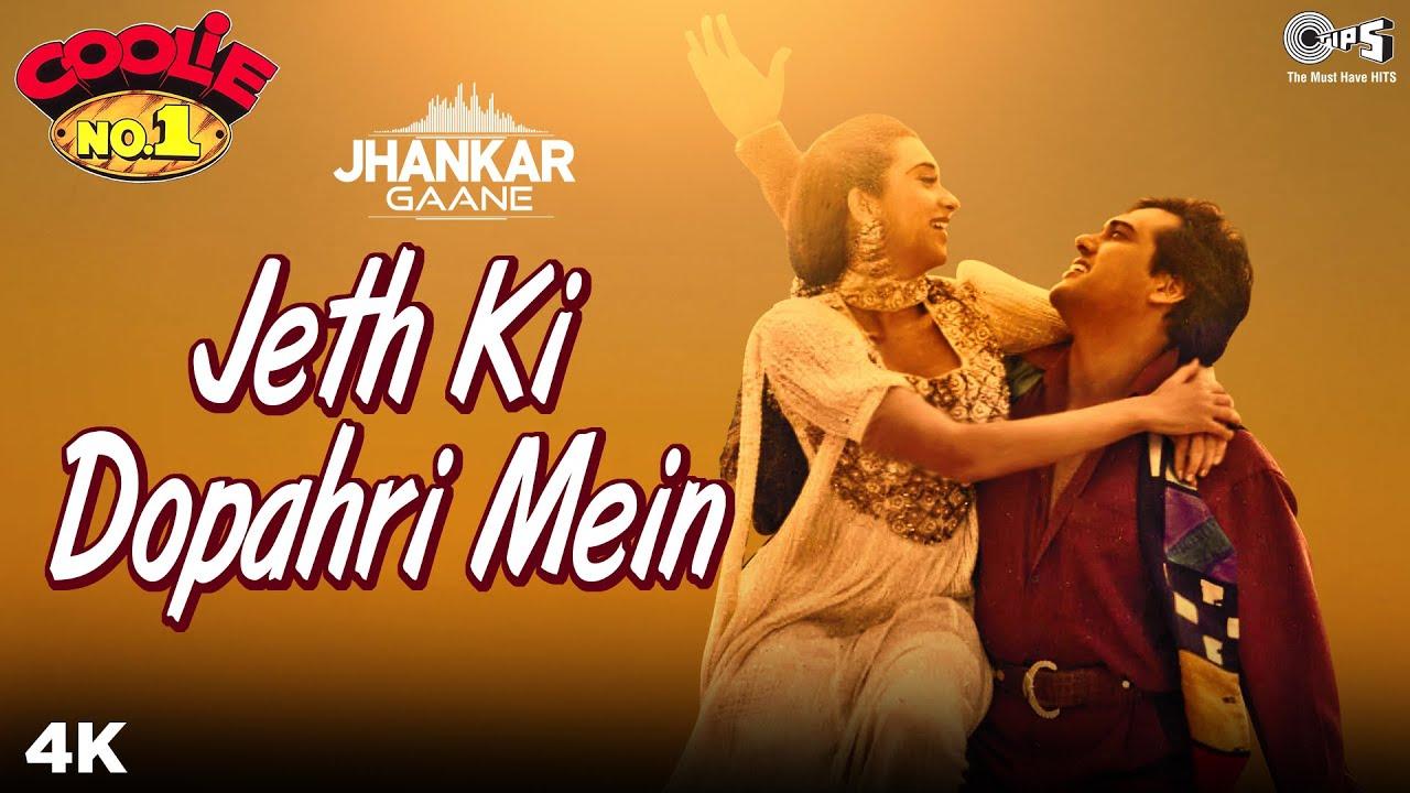 Jhankar DJ Mix | Jeth Ki Dopahri Mein | Poornima | Kumar Sanu | Karisma Kapoor | Govinda | 90's Song