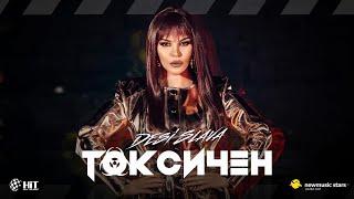 DESI SLAVA - TOXIC / ДЕСИ СЛАВА - ТОКСИЧЕН [Official Video 2021]