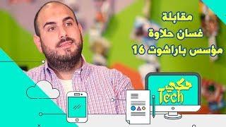 مقابلة غسان حلاوة مؤسس باراشوت 16