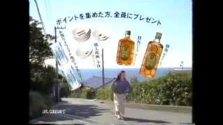 サントリー CM 我ら角瓶党 片岡鶴太郎 鹿賀丈史 酒井和歌子 井川比佐志.