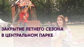 Закрытие летнего сезона в центральном парке | Новости Долгопрудного