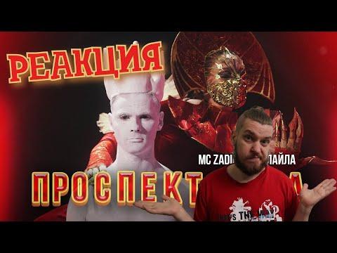 РЕБОРН СМОТРИТ ► MC ZADIRA (feat Delayla) - ПРОСПЕКТ МИРА ► РЕАКЦИЯ НА GAN 13