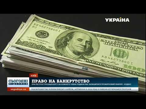 Сегодня: Кодекс про банкрутство: кому борги простять і скільки за це доведеться заплатити?