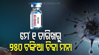 Private Hospitals Asked To Procure #Covid19 Vaccine From Manufacturers From May 1 | Odisha